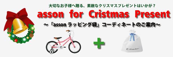 asson_cristmas_top