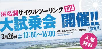 浜名湖サイクルツーリング2016 大試乗会