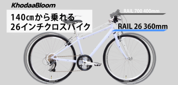 RAIL26