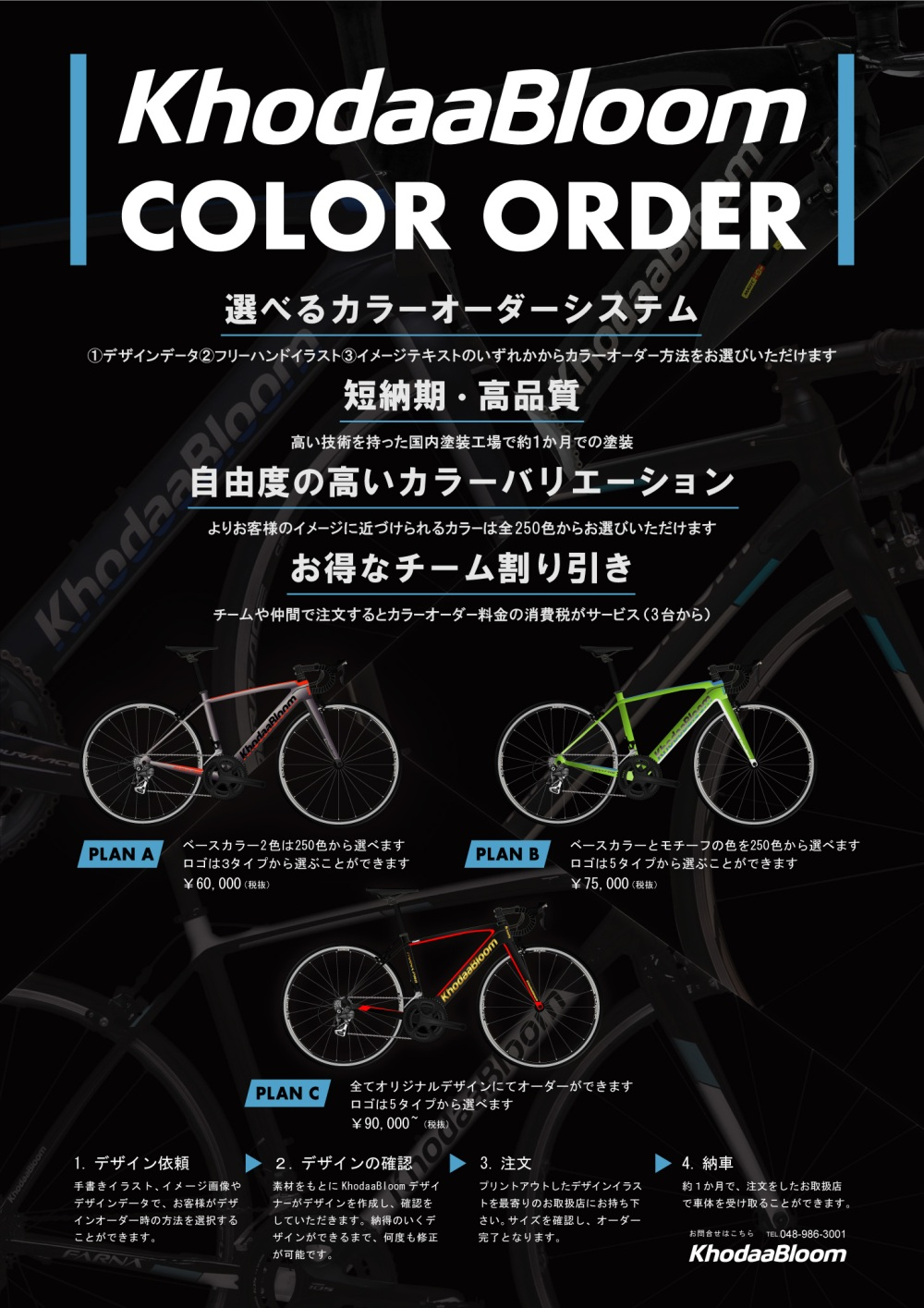 color_order_comingsoon