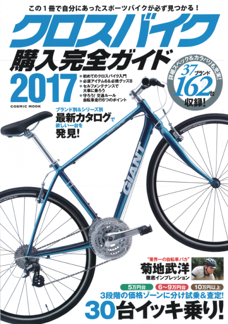 crossbike_guide2017