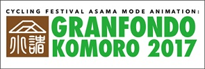banner_2017komoro