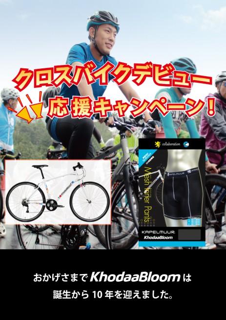 クロスバイクデビュー応援キャンペーン_ポスター