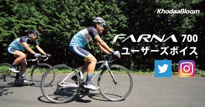 FARNA-700ユーザーズボイス