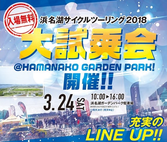 hamanako_2018