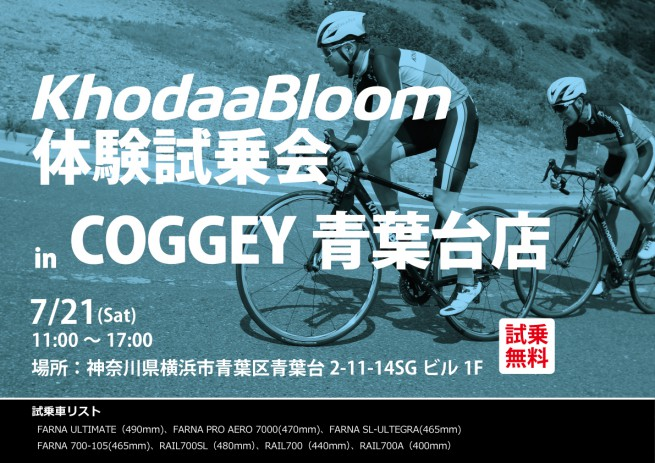 試乗会ポスター_COGGEY青葉台店180721
