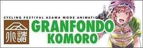 banner_2018komoro