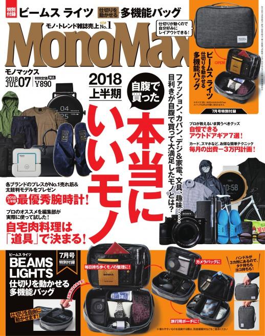 MonoMax07_表紙-1