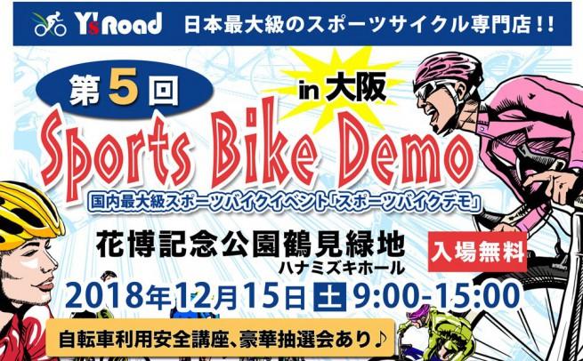大阪バイクデモ2018 - コピー