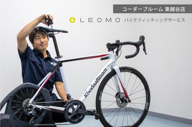 LEOMO バイクフィッテイングサービス