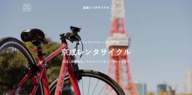 keisei_rentacycle